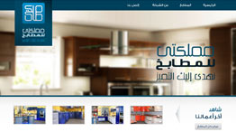 ممكلتى للمطابخ Mamlakty for kitchens